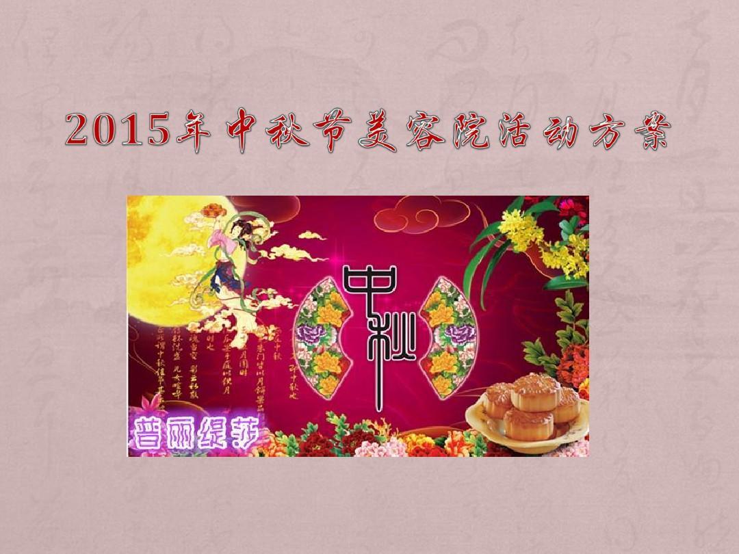 2015年中秋节美容院活动方案ppt图片