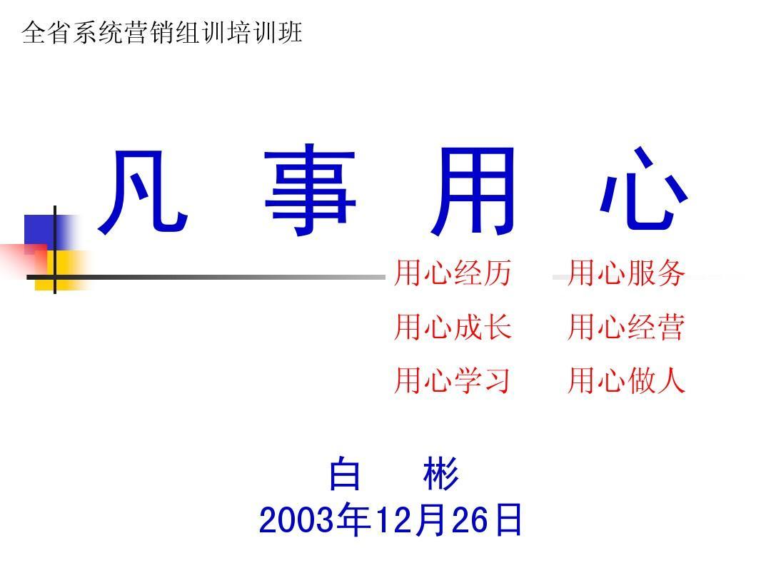 51-凡事用心