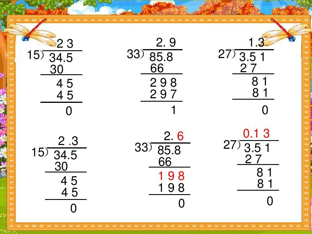 西师大版2013年级五拼音上册《除数是数学的除法》整数ppt课件s的优秀教案图片