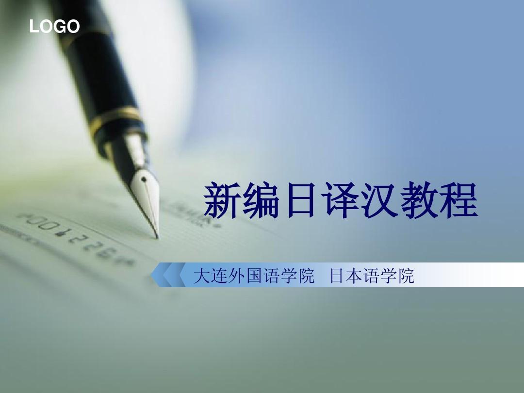 第12课日译汉课件