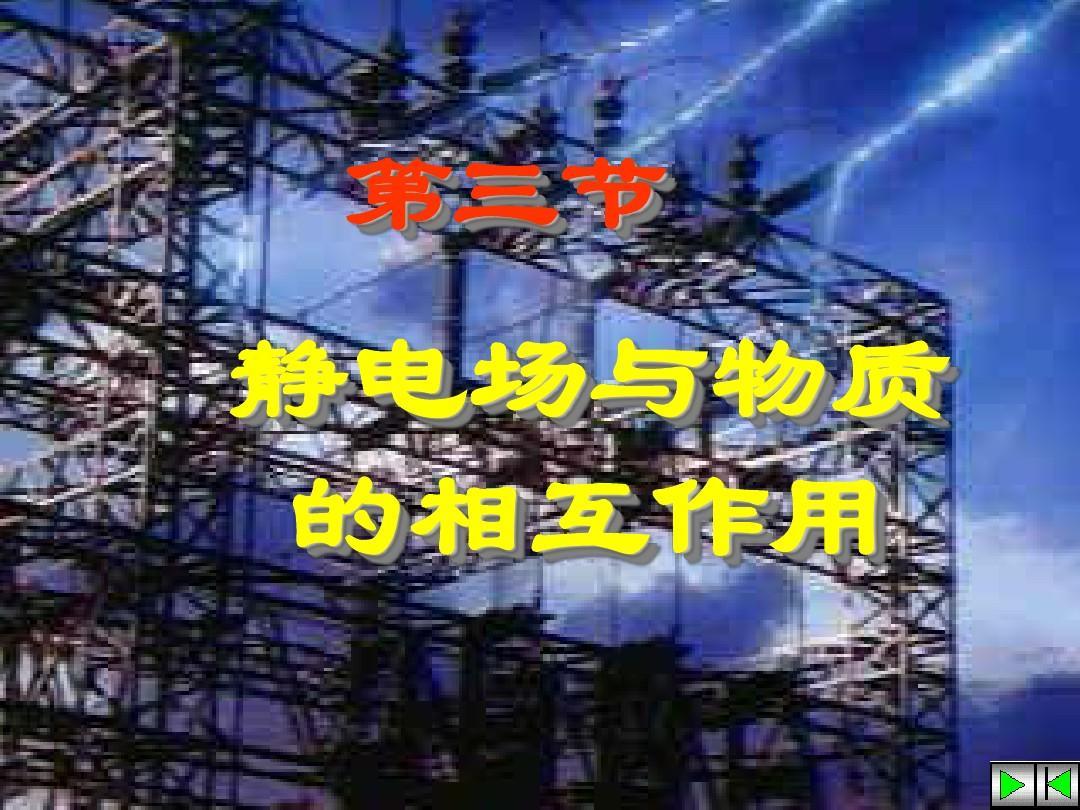 广东省河源市龙川县第一中学高中物理选修3-1第一章课件 静电场中的导体PPT