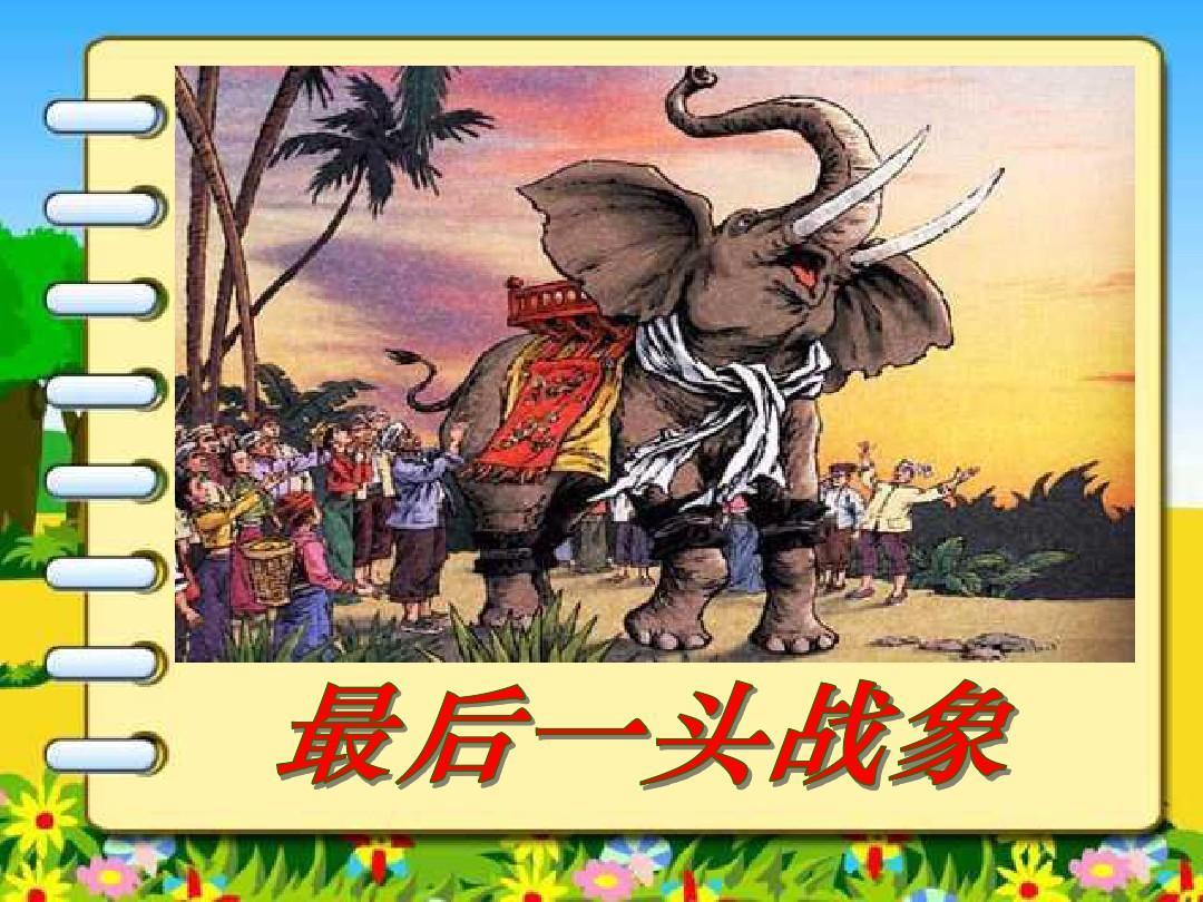 语文版上册教室六一头人教《最后墙面战象》小学生年级读书小学设计图图片