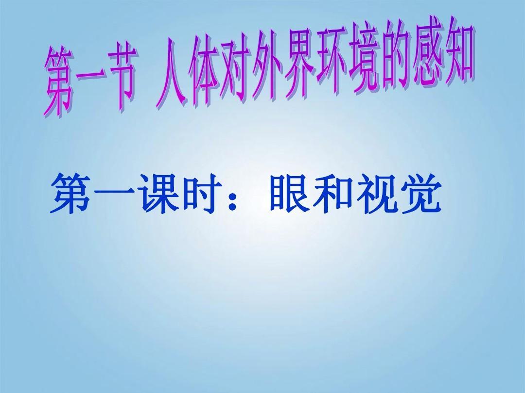 湖北省武汉市为明实验学校七年级生物下册_第六章《第一节_人体对外界环境的感知》课件_人教新课标版[1]PPT