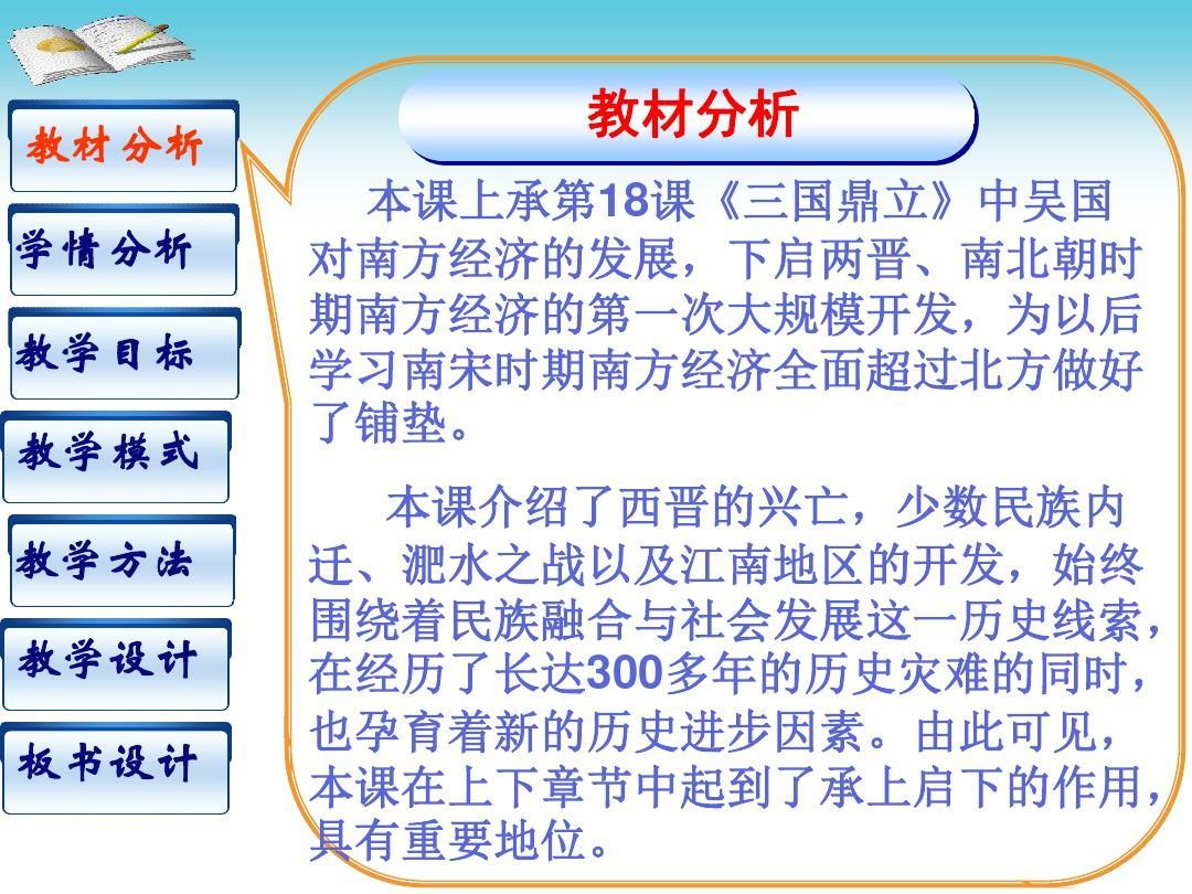 19课江南地区的开发说课稿ppt游泳踩水视频教学图片