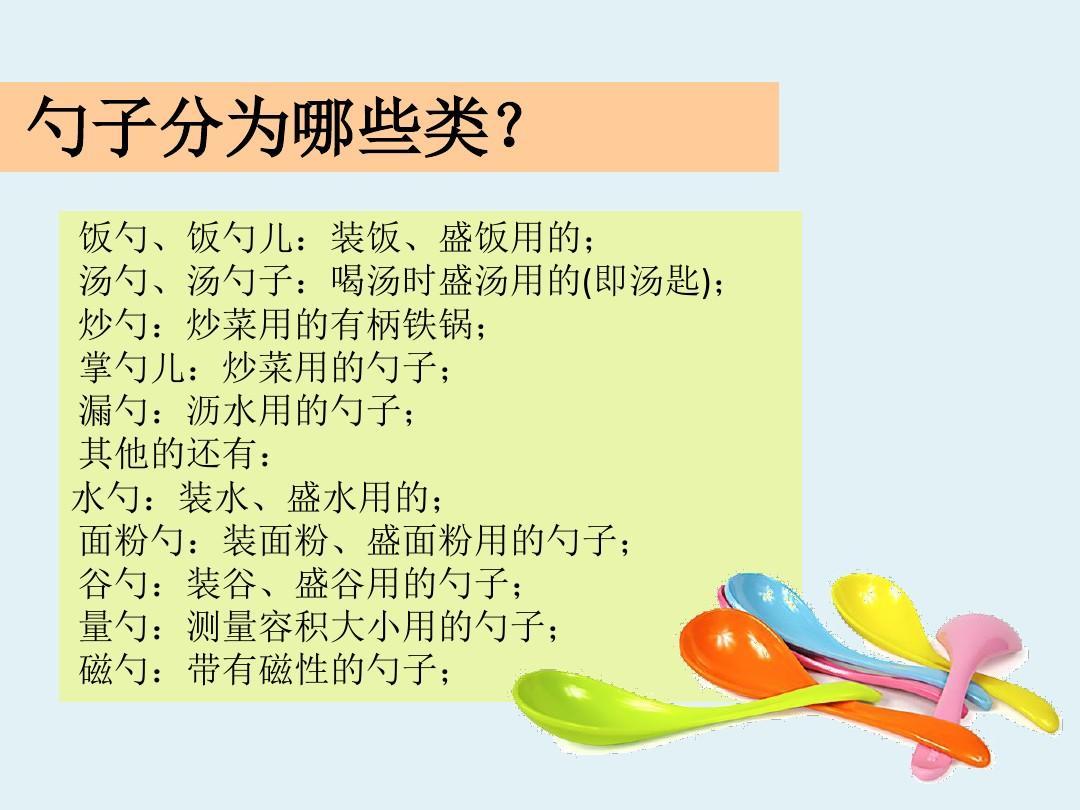 【人美版】课件一模板上册:9有趣的教学勺子(43张)优质公开课美术pptppt课件+年级v课件质量图片