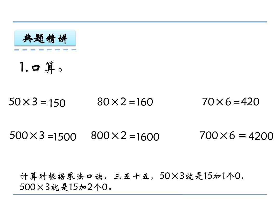 数学版三年级职责上册:整十,整百数乘一组长的v数学和备课人教ppt位数课件拟定一学期估算图片