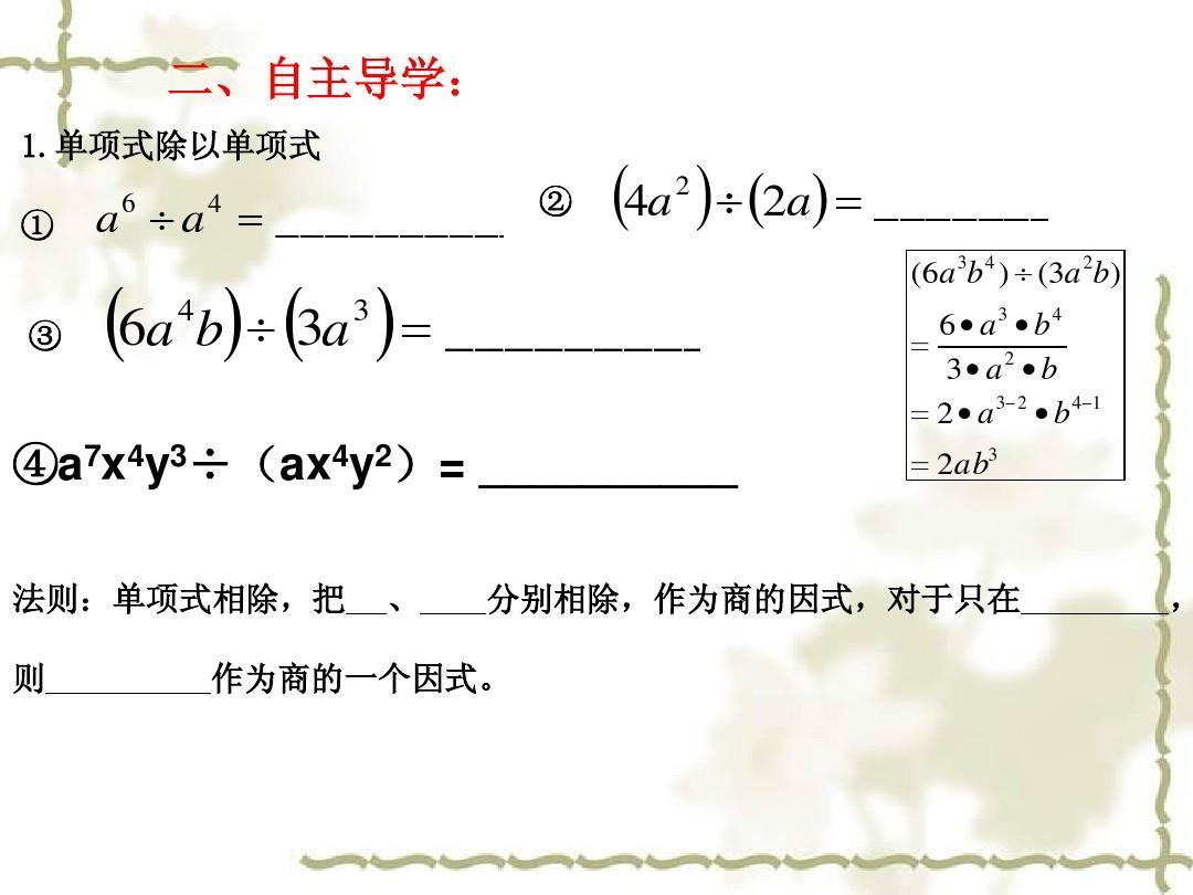 新浙教版七课件年级下教学备课数学3.7除法的学期(2)ppt例篇参照整式5.3图片