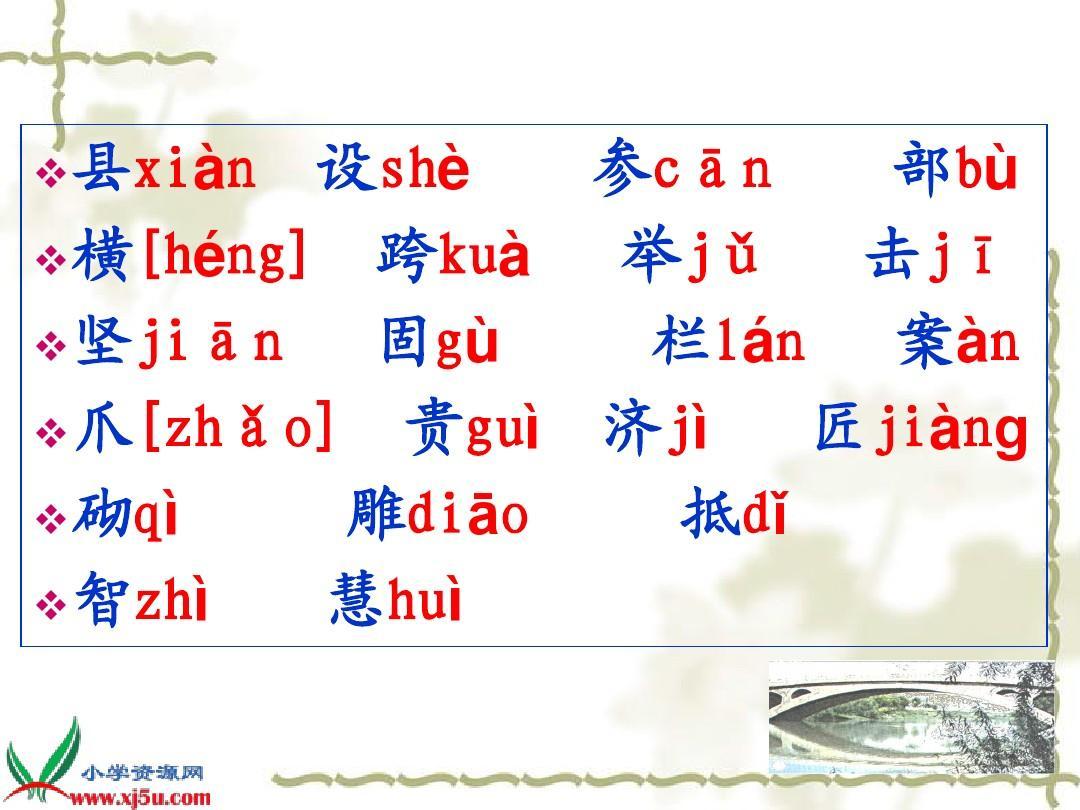 课件版三博客年级语文《赵州桥19》PPT鸟语人教说课稿上册图片