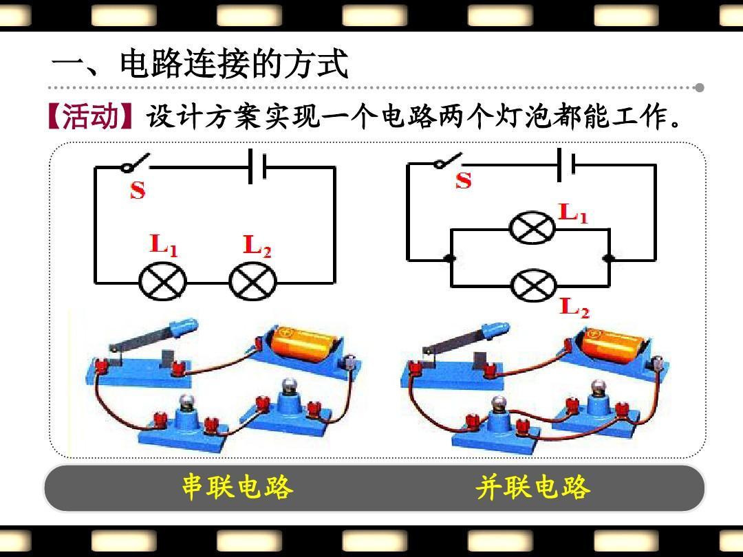 并联电路实物连接_并联电路连接的方法-