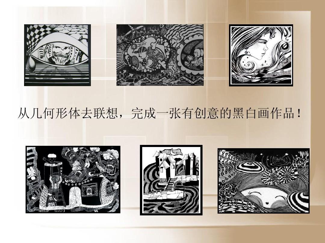 从几何形体去联想,完成一张有创意的黑白画作品!图片