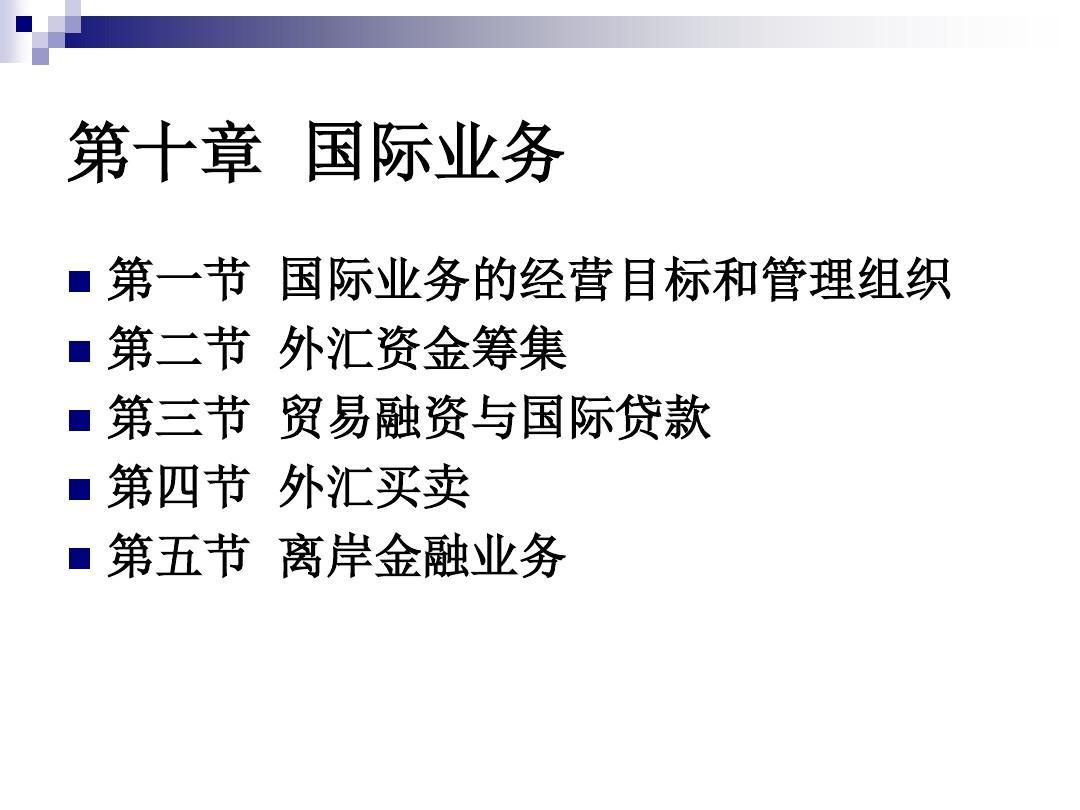 商业银行经营学第十章国际业务