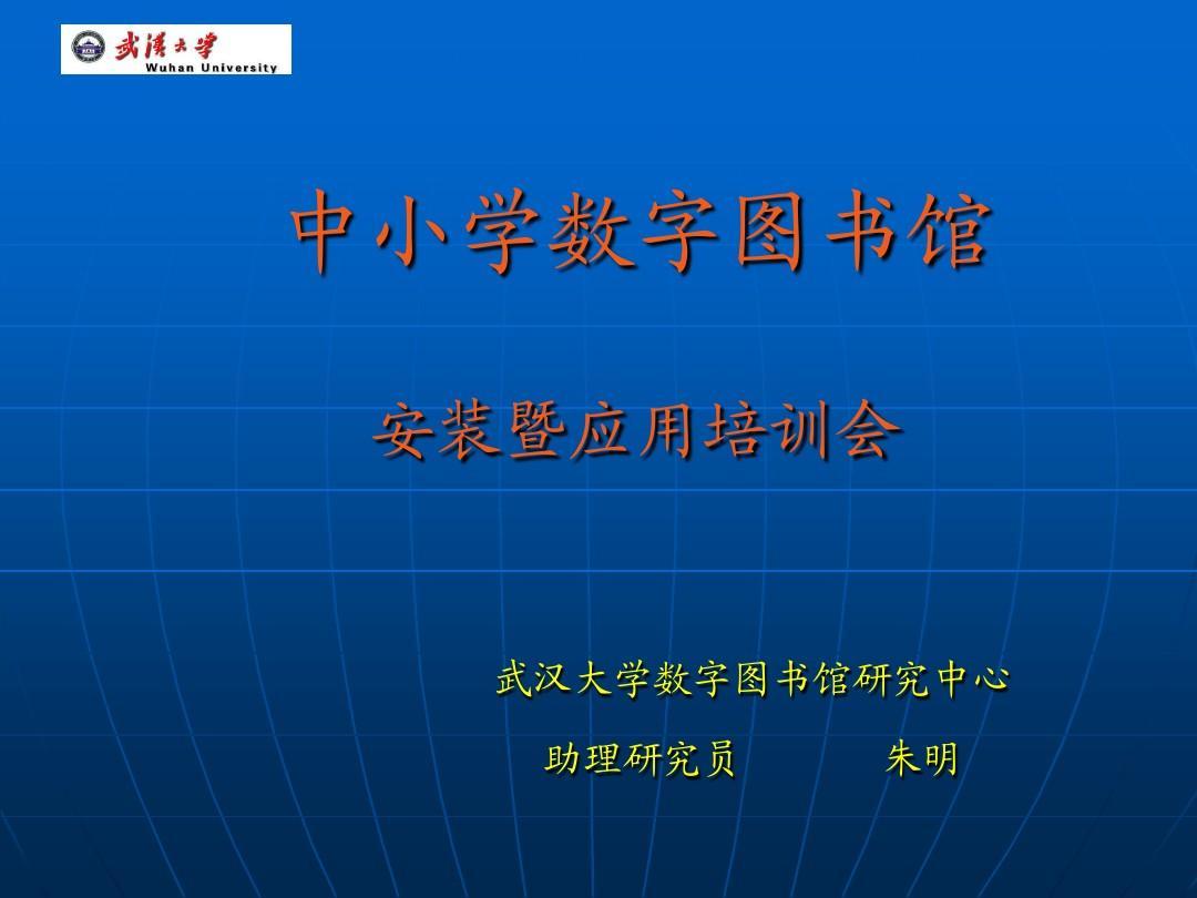 未来信息化教育与中小学数字图书馆(朱明)11