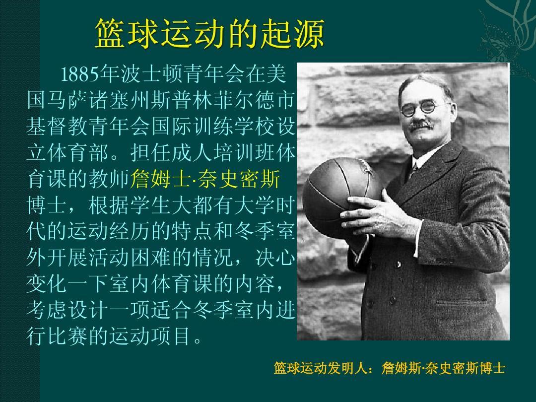 简述篮球运动的特点_篮球的特点_篮球的特点和价值
