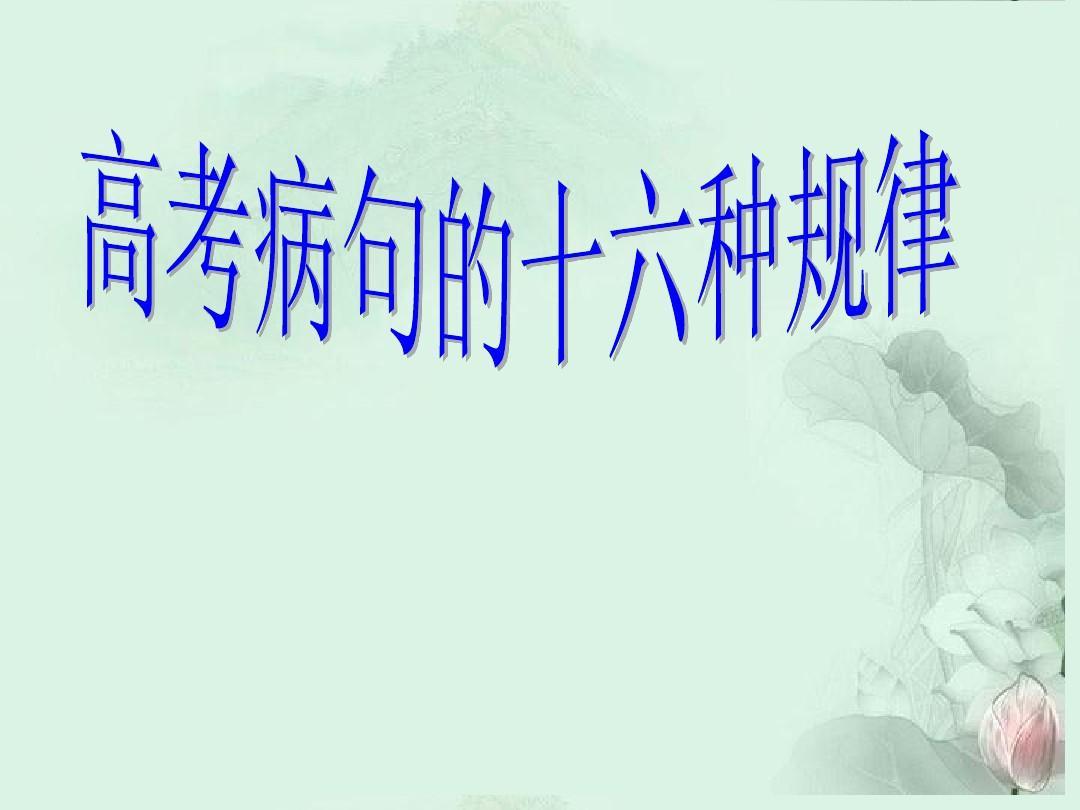 江西省井冈山中学2013年高考语文《高考病句的16种规律》复习课件 新人教版