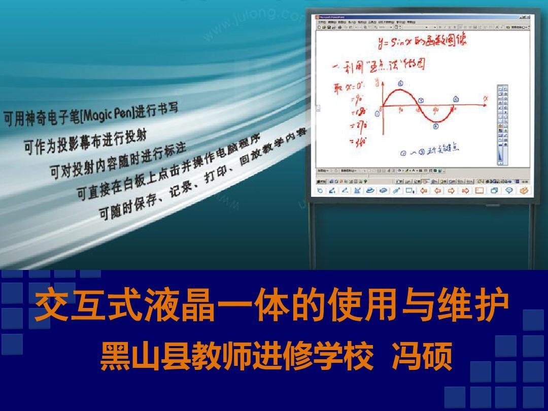交互式电子白板的使用培训12-精选文档