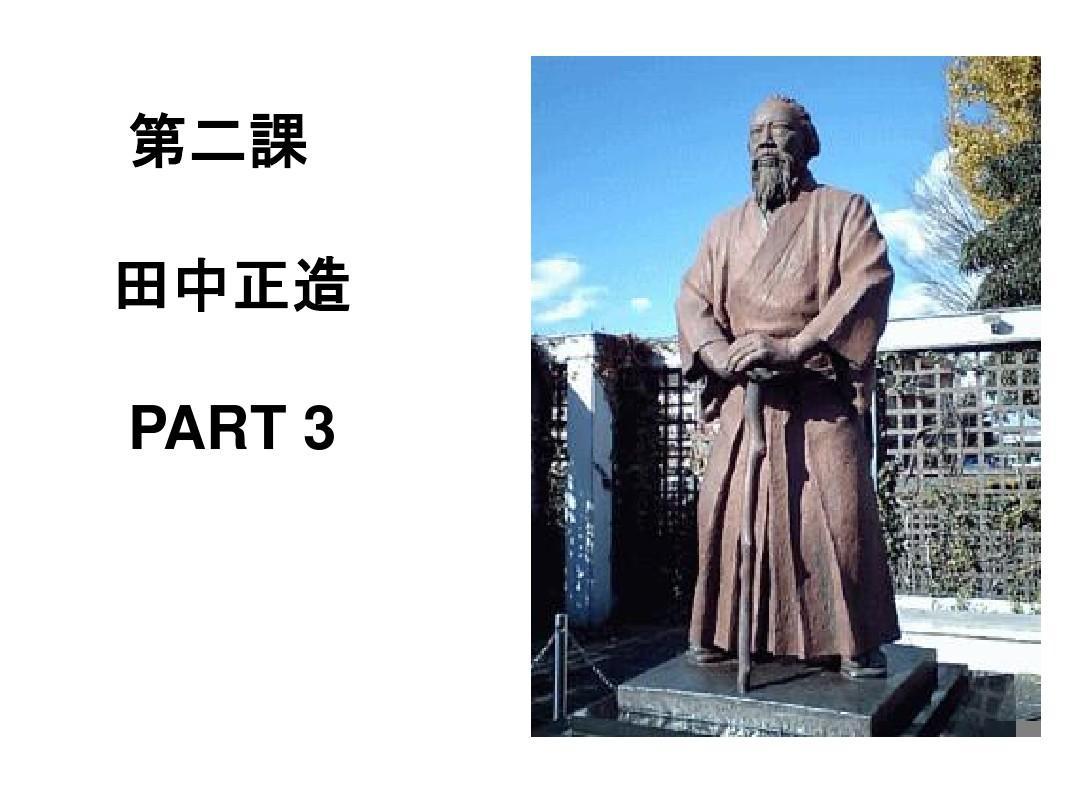日语综合教程第五册第二课田中正造 part3部分