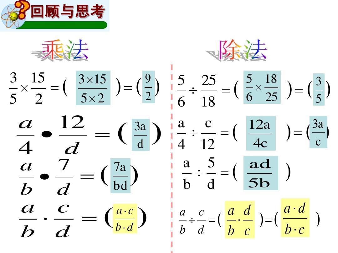 免费分式所有设计小学教育课件六数学文档科技乘除法公开课数学方案楼教学楼分类年级图片