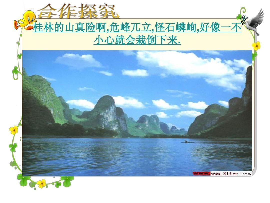 桂林的山真险啊,危峰兀立,怪石嶙峋,好像一不 小心就会栽倒下来.图片