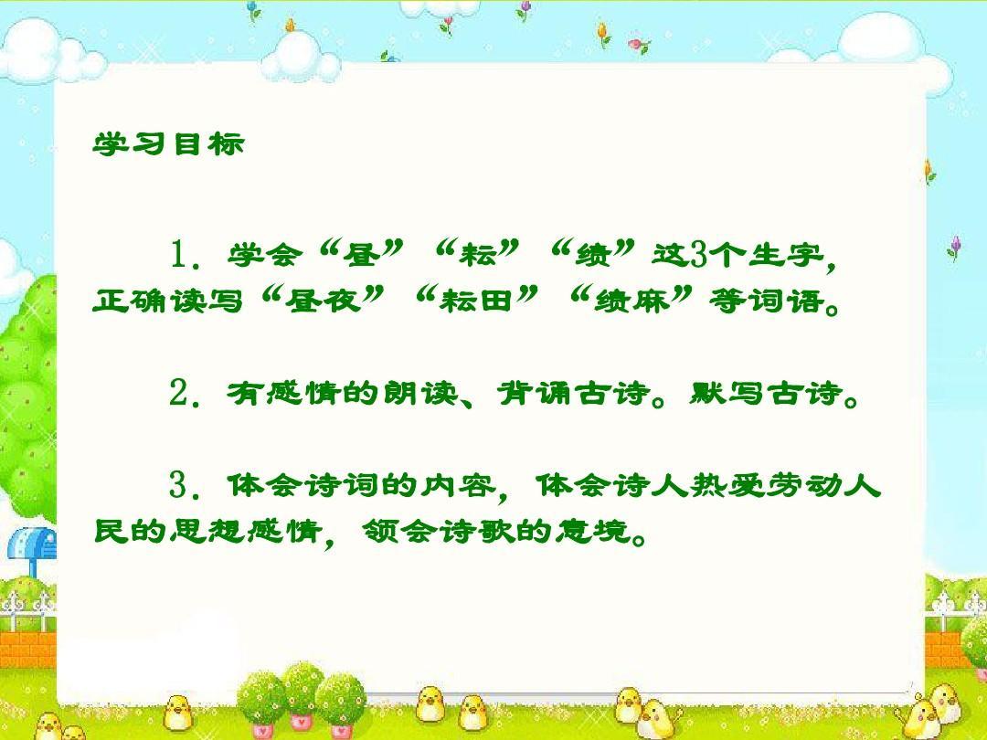 求鄉村四月(翁卷)四時田園雜興(范成大)漁歌子(張志和)古詩的翻譯圖片