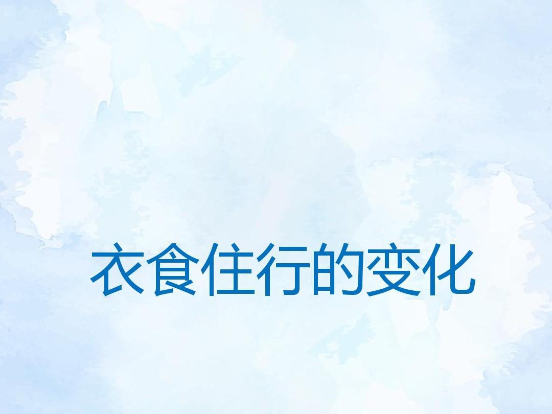 苏教版科学一年级上册课件:11 衣食住行的变化 课件(14张ppt) 新教材