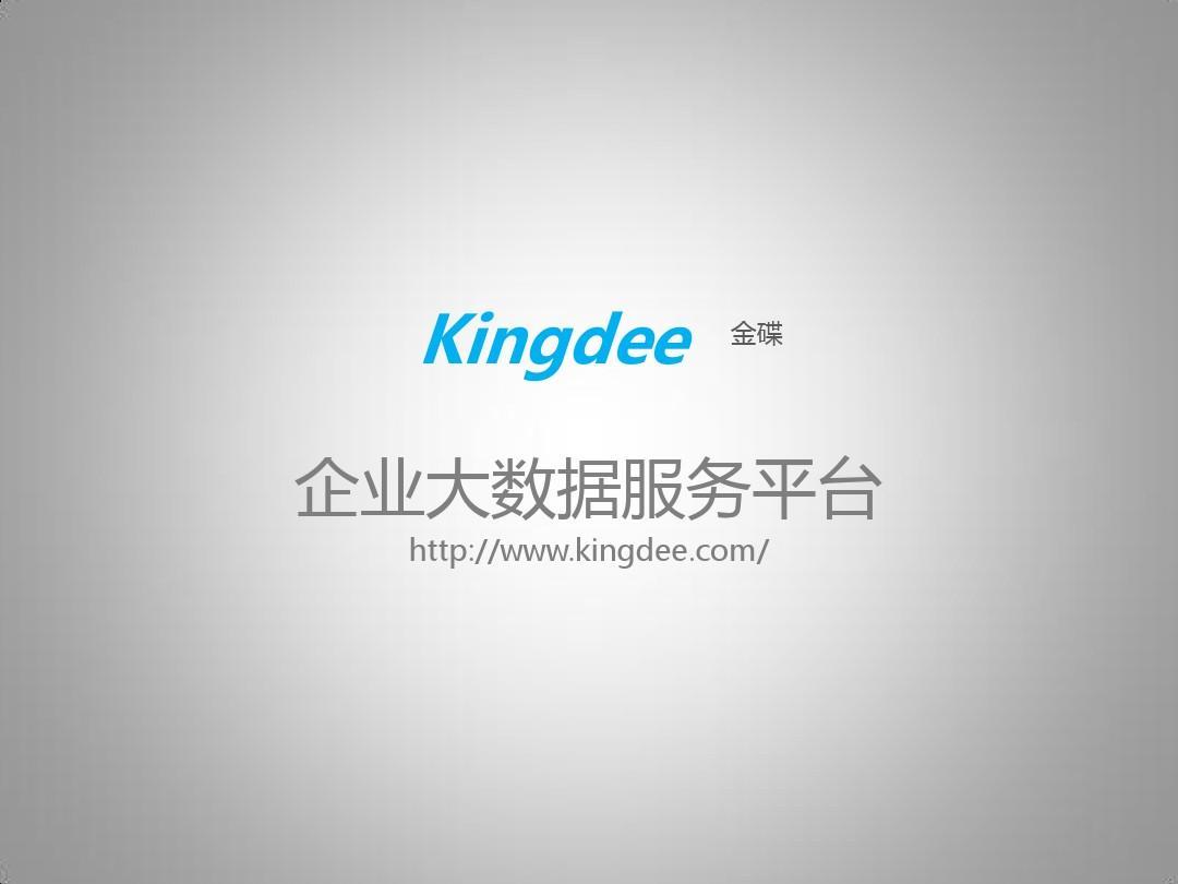 WWW_WTTP1234QU_COM_业企数大服据务平 台ttph://wwwki.gdeenco.m