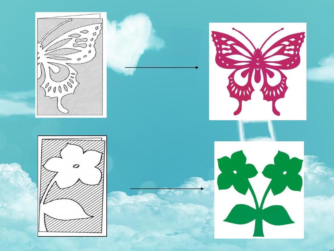二年级上美术课件-对折剪纸人教新课标版ppt
