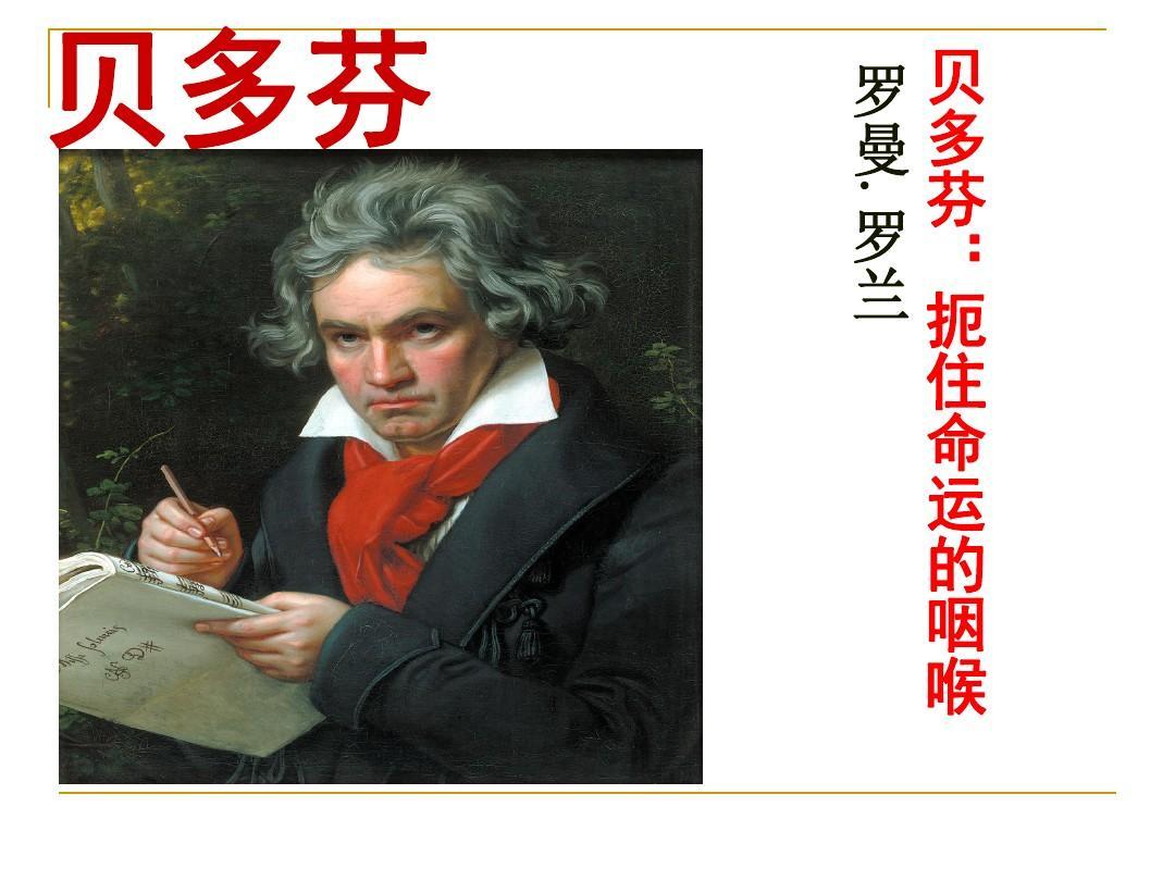 《贝多芬-扼住命运的咽喉》资料ppt图片