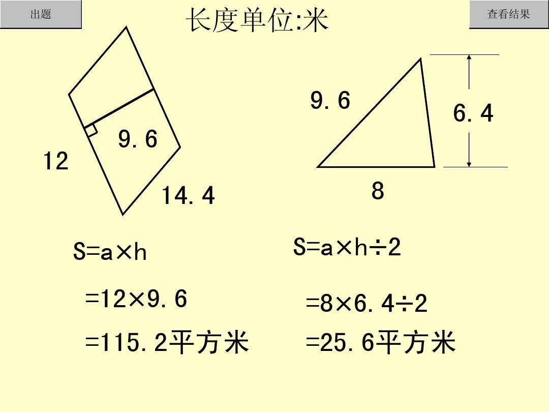 北师大五年级数学上册 几何图形面积计算复习题演示答案ppt图片