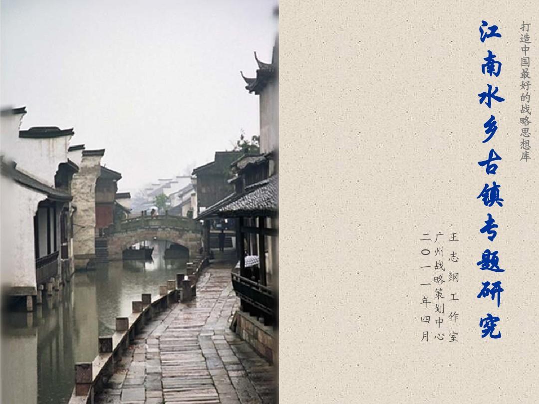 江南水乡古镇研究专题