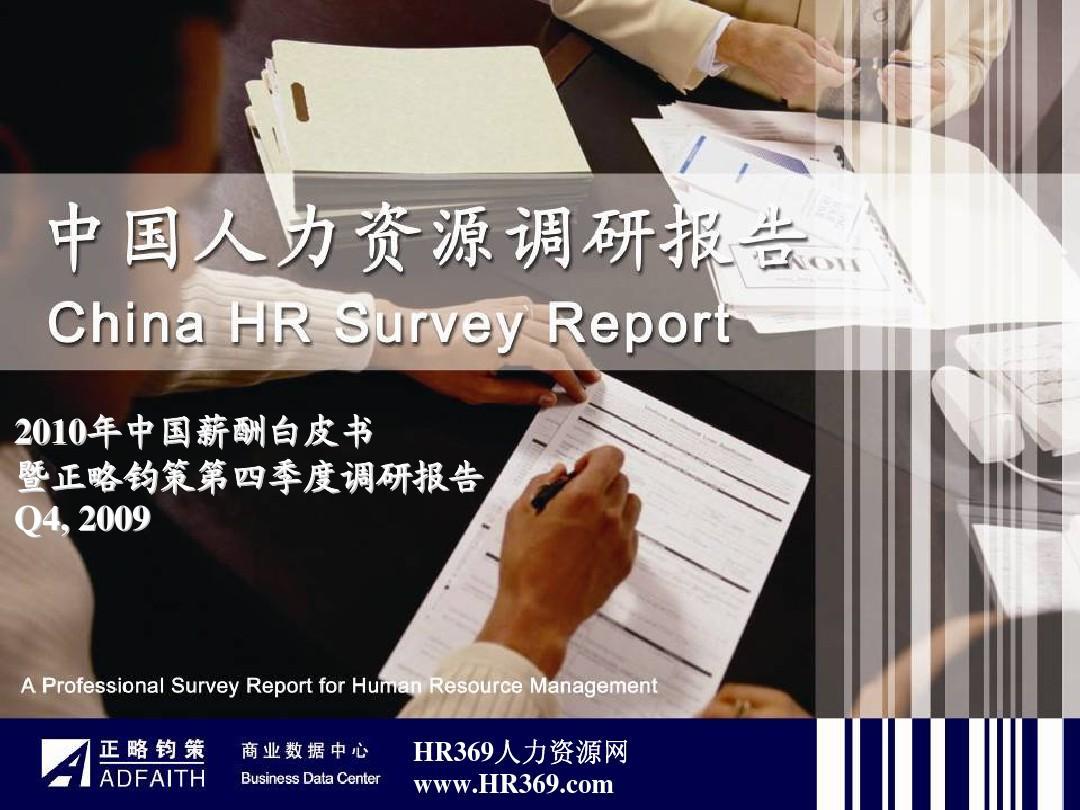 正略钧策2010中国薪酬白皮书报告