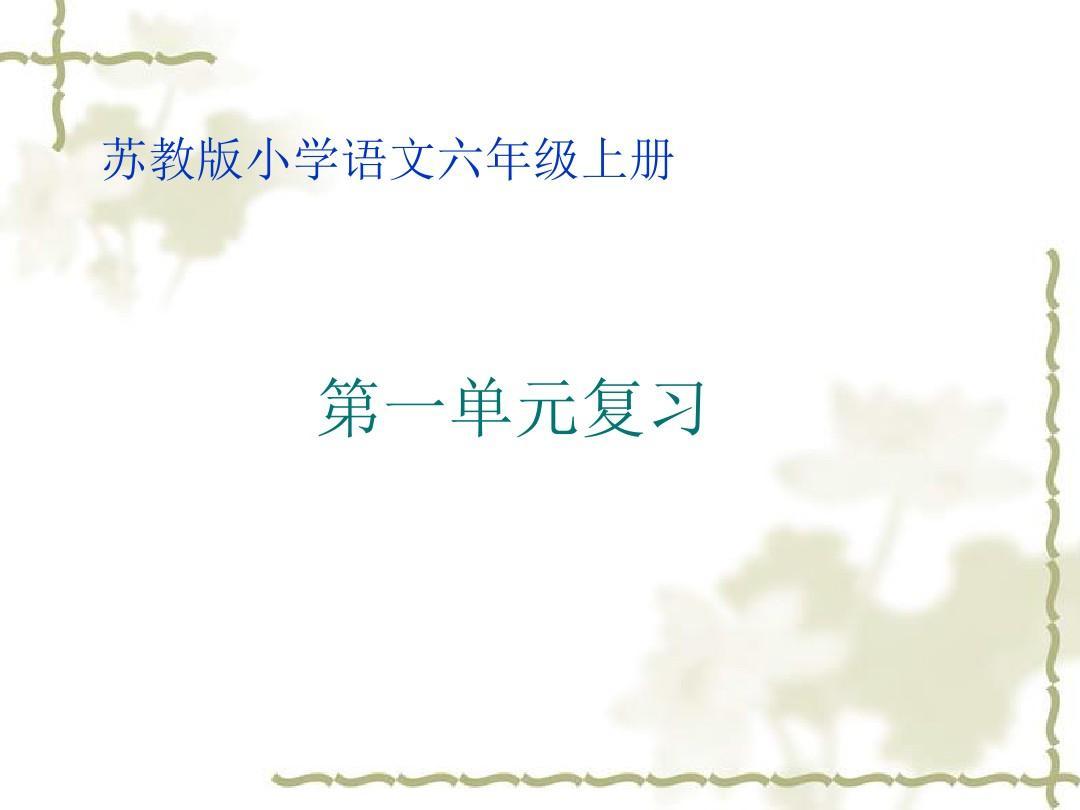 苏教版六年级语文上册第一单元复习课件