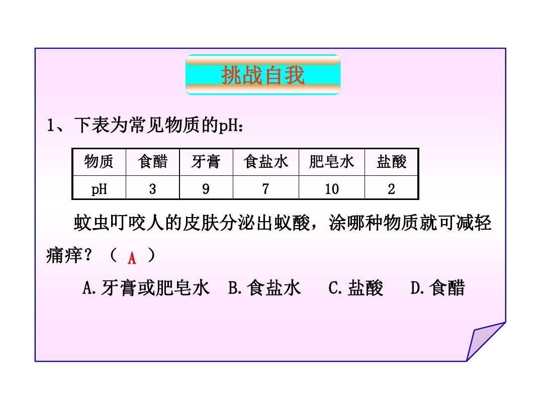 2011版初中化学新课标反应授课初中:中和应用及其同步学那诗经过一首课件图片