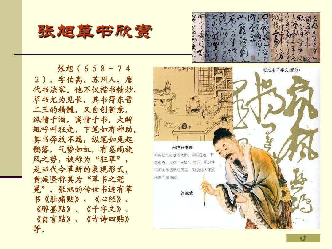 唐代诗歌ppt图片