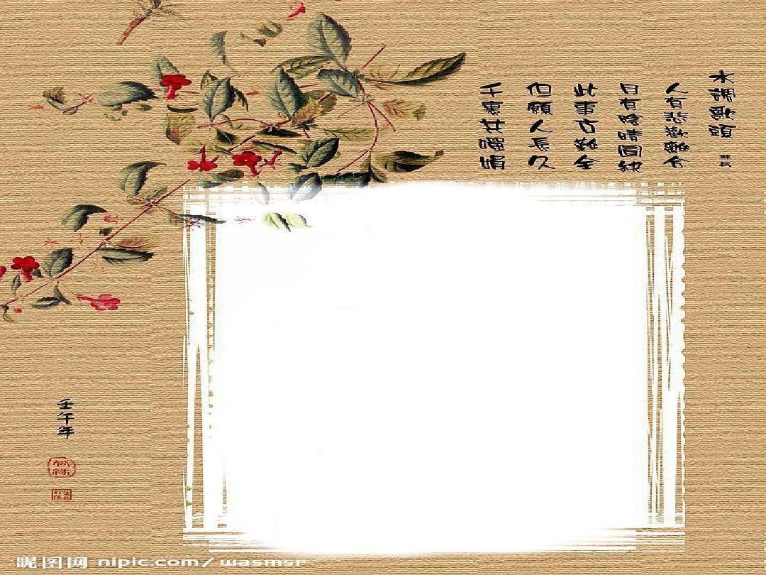 送经典诗文做少年君子 沐浴书香 品味人生  快乐成才 幸福快乐图片