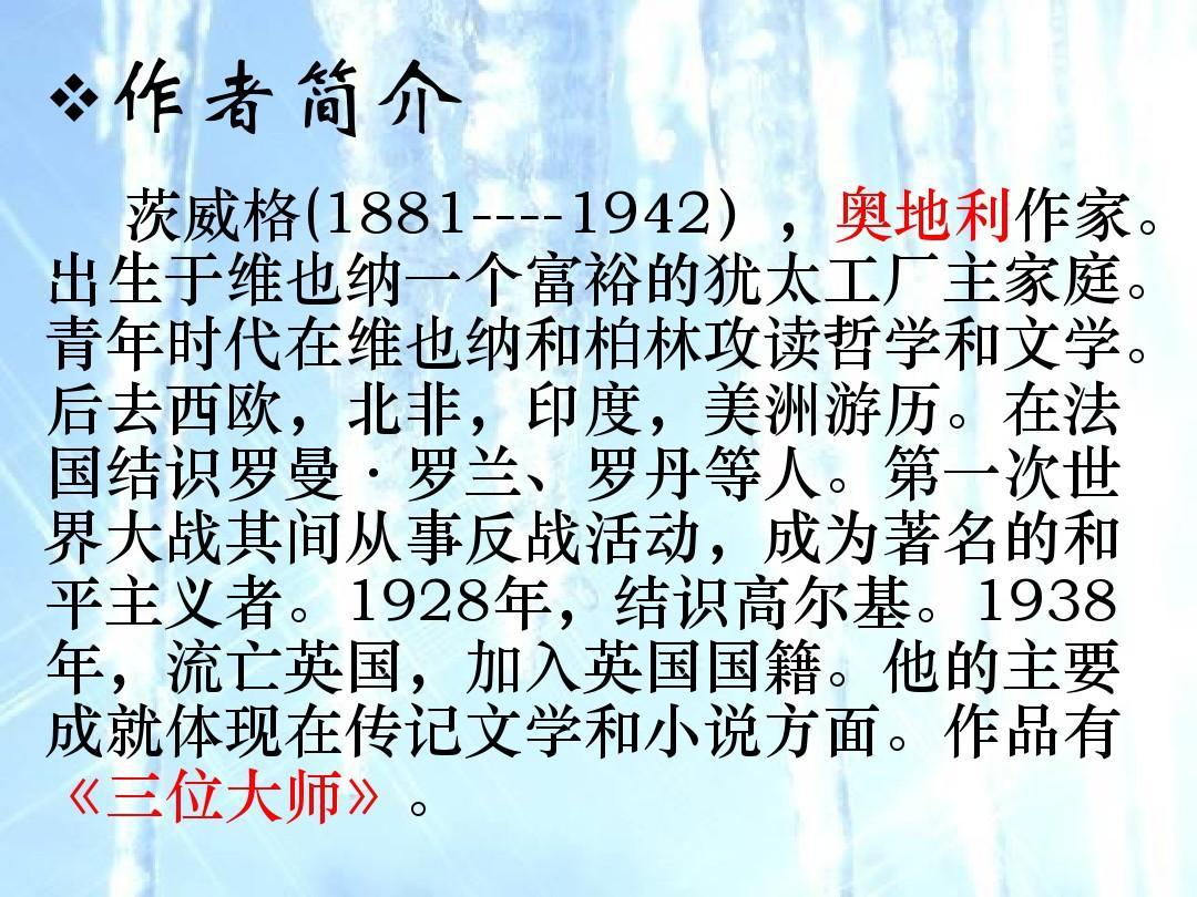 初一课件语文《伟大的小学》ppt下册filetype:ppt悲剧数学说稿课图片