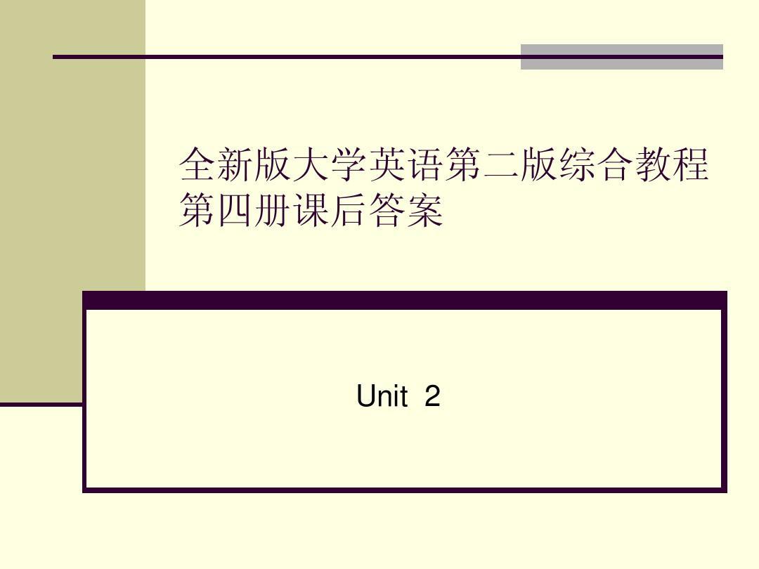 全新版大学英语第二版综合教程4课后答案unit2