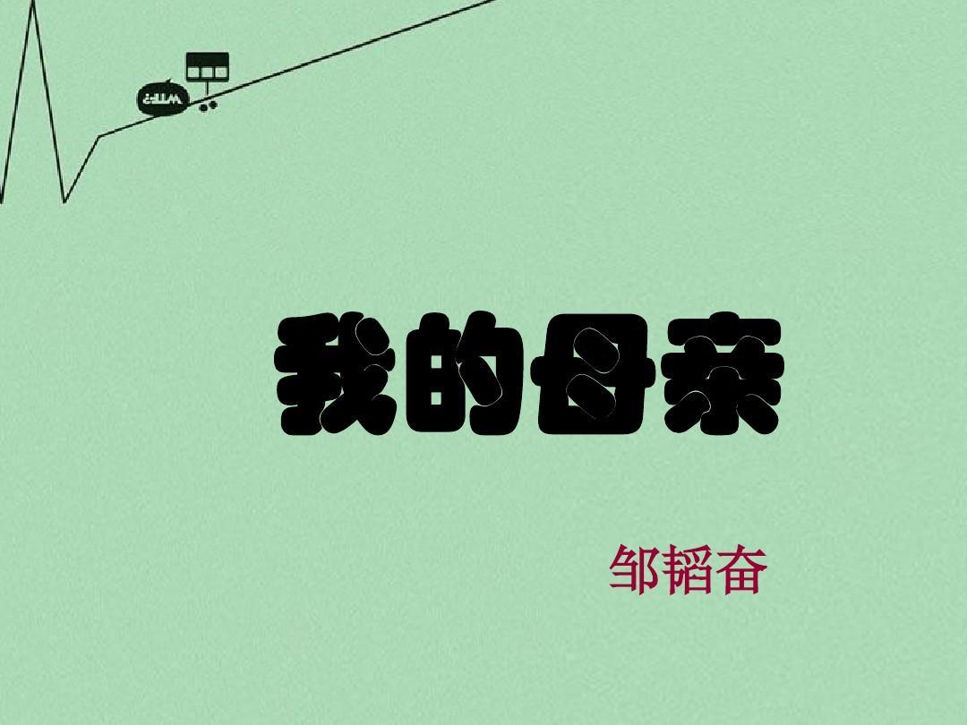 七散文教案年级第13课《我的母亲》课件2冀中班语文春雨上册图片
