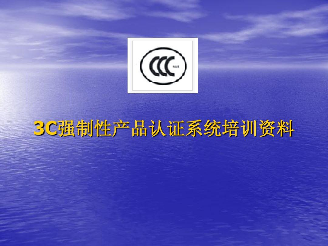 3C强制性产品认证完整培训资料PPT