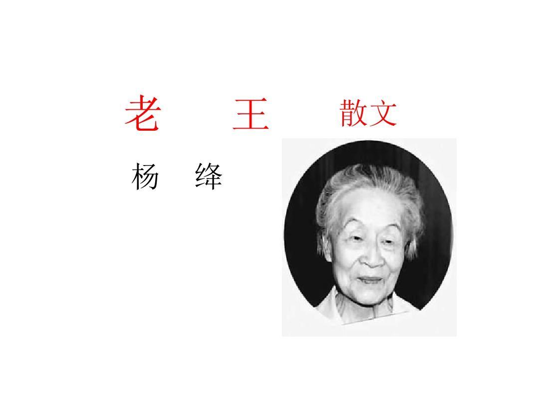 八年级语文老王正ppt第三章高中化学五选修图片