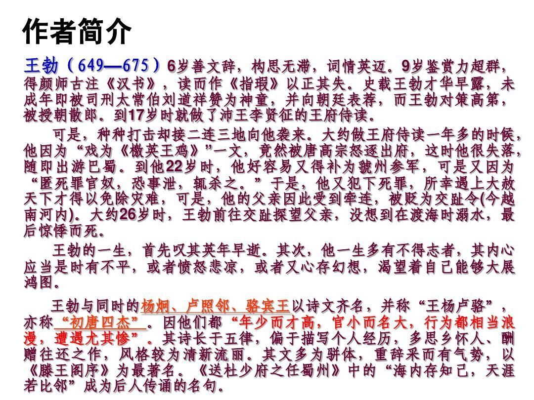 滕王阁序ppt课件(87张)使用有效怎样课件地图片