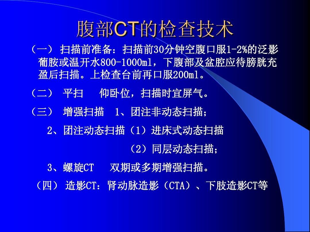 腹部CT诊断PPT