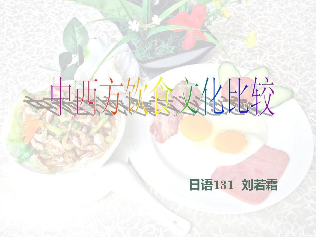 小学生合理膳食ppt_中西方饮食文化差异_word文档在线阅读与下载_无忧文档