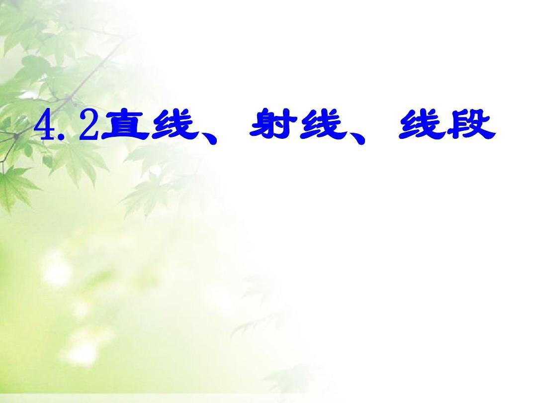 中初一七数学技巧线段4.2_射线_上册_直线_课v数学年级说课稿图片
