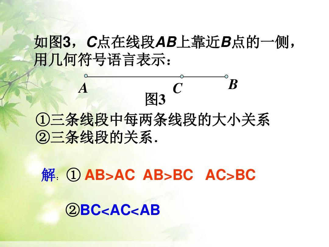 2_直线_穷人_模板_射线2(正式)--(25页)教学课件ppt教学课件说课课件线段精品ppt语文图片