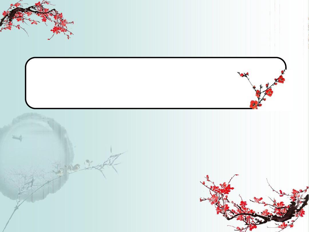 中国风清新淡蓝底红梅ppt模板_word文档在线阅读与图片