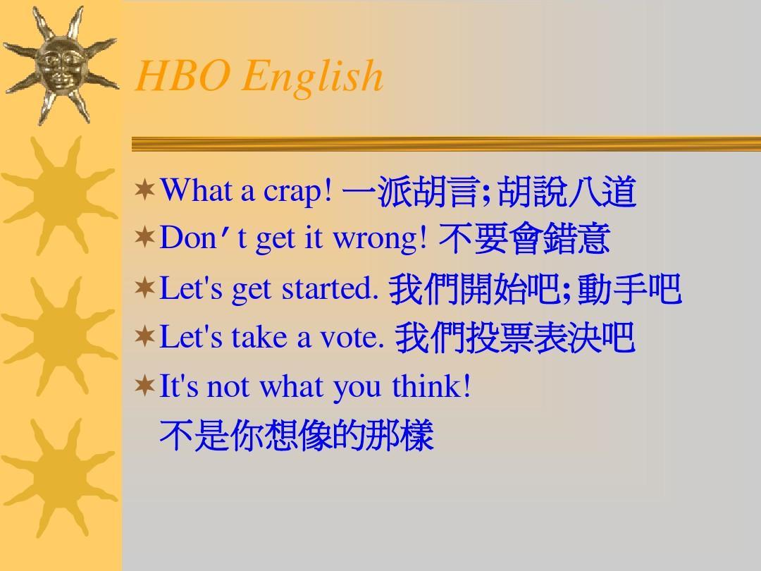 hbo节目表_hbo englishppt