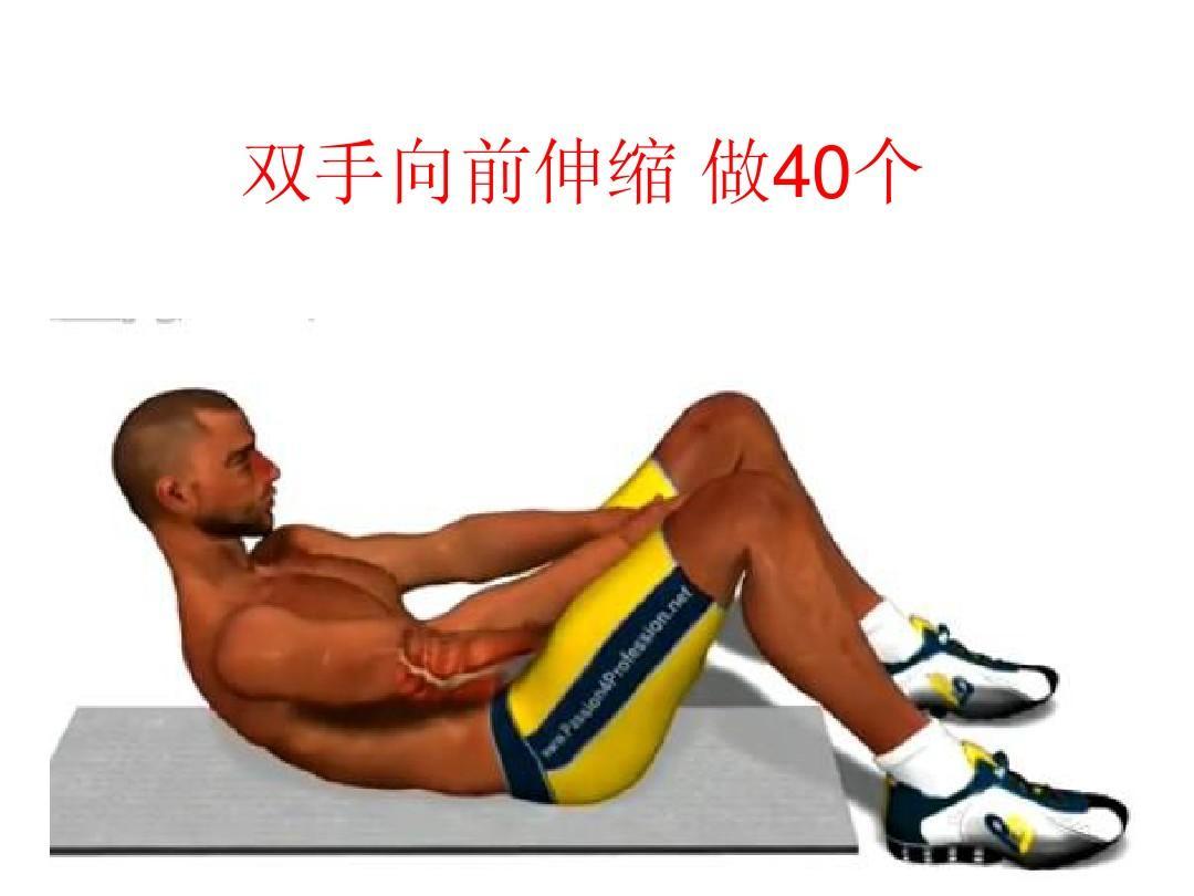 8分钟腹肌锻炼第1级(高清 中文字幕) 怎么下载到手机图片