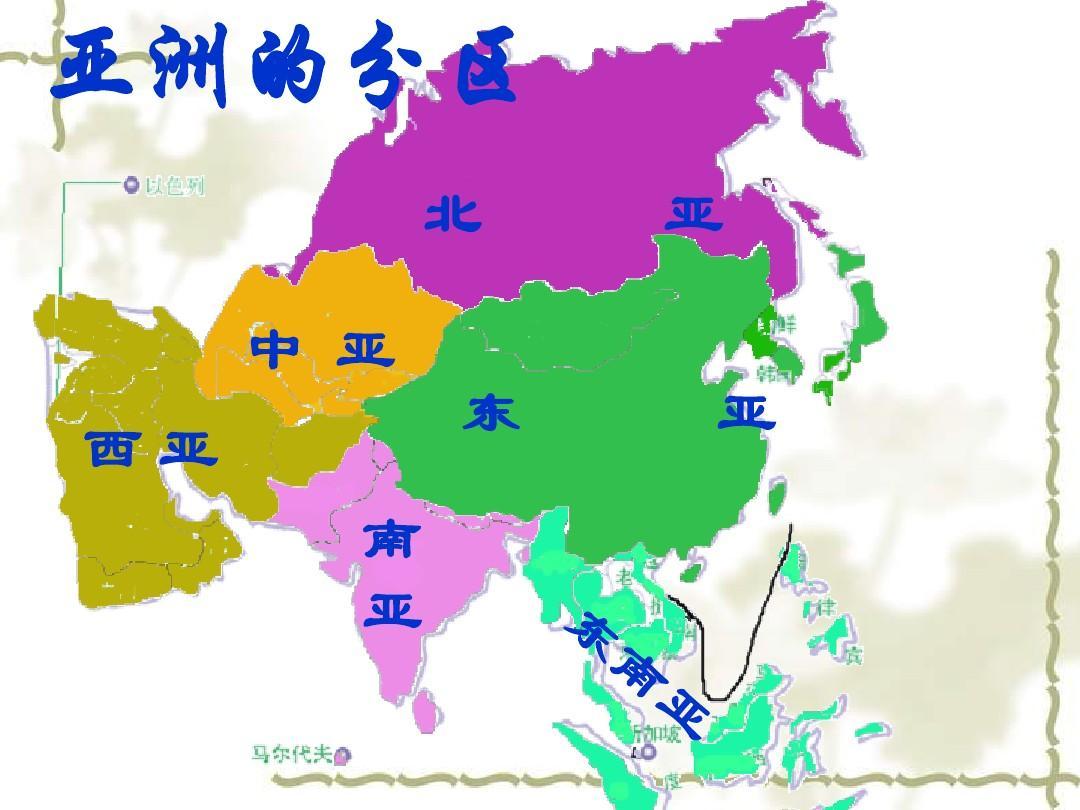 亚洲地理分区_亚洲的分区 北 中 亚 西亚