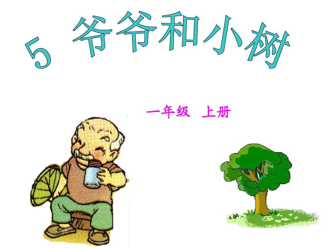 年级版物理小学_一人教语文《爷爷和小树》ppt上册3-3教案免费下载图片