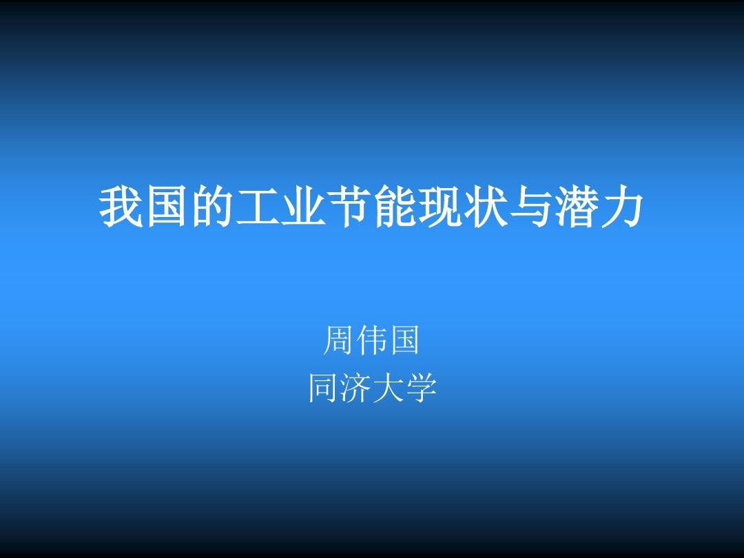 播攺)�h�_工业厂房节能现状与前景ppt